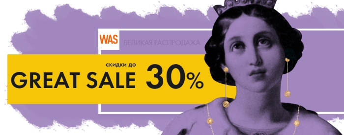 GREAT SALE в SOVA